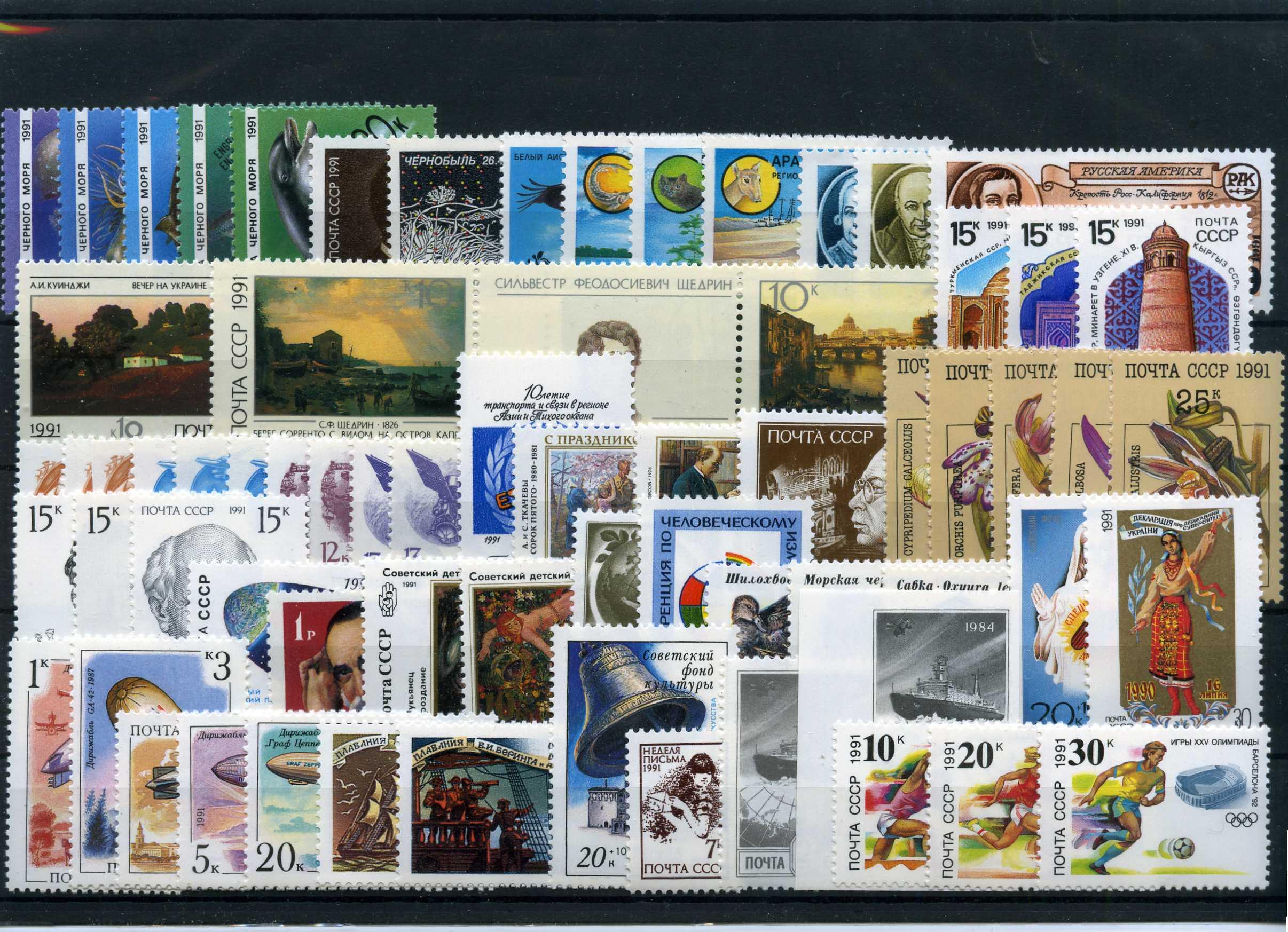 Годовой набор почтовых марок СССР 1991 год, 105 почтовых марок, 4 почтовых блока